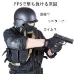 FPSで撃ち負けるのは回線のせい?モニター?エイム?原因を考える