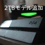 PS4Pro2TB発売!限定版との違いは?価格は?