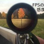 FPSの感度[PS4 CODBO4]で初心者はいくつが良いか!?