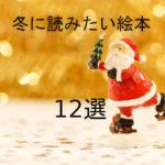 冬に読みたい絵本のおすすめを紹介!クリスマス&正月編12選