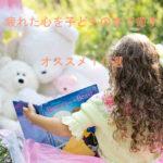 心を癒す方法~疲れた心を子どもの本で癒す!オススメ10選~