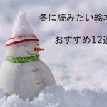 冬に読みたい絵本のおすすめ12選!