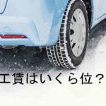 夏タイヤから冬タイヤに交換する工賃はいくら位なの?