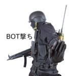 COD:BO4初心者練習方法「BOT撃ち」のやり方を解説