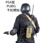 PUBGのPS4日本版が予約受付開始!3種類のDL版の違いは?