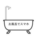 スマホが防水でもお風呂では防水ケースを使った方が良いのか?