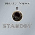 PS4スタンバイモードの自動アップデート設定とメリットデメリット