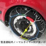 雪道の運転時ノーマルタイヤ+チェーンが良いのか?他の対策は?