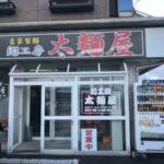 太麺屋~鶴岡市にあるラーメン屋~夜営業は別の店!?美味しい?