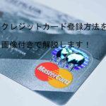 PS4でクレジットカードを登録する方法!PC・スマホからも出来る?