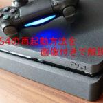 PS4を再起動する方法を画像付きで解説