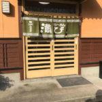 鶴岡市のラーメンをブログで紹介~「満び」に行って来ました~