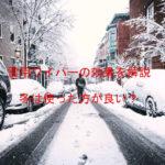 雪用ワイパーの効果を解説!冬は使った方が良い?