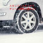 雪道の運転時スタッドレスタイヤでチェーン規制は通れる?