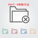 PS4の容量が不足した時の不要なデータを削除する方法を画像で解説