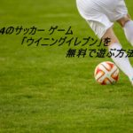 PS4のサッカーゲーム「ウイニングイレブン」を無料で遊ぶ方法!