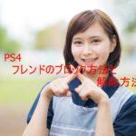PS4のフレンドをブロックする方法と解除方法を画像付きで解説!