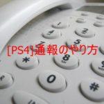 [PS4]通報のやり方を画像付きで解説!ゲーム中も通報できるの?