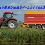 PS4で農業が出来るゲームおすすめ5選+α