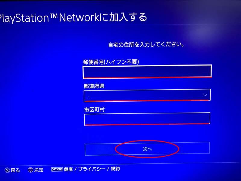 アカウント 作成 ps4 【統合版マイクラBE】PS4版でサインインしてオンラインで遊ぶ方法!