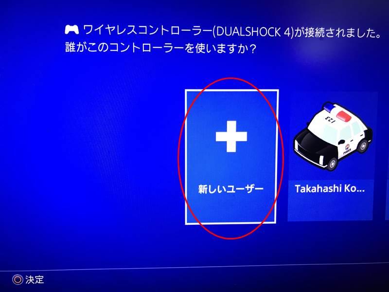 アカウント 作成 ps4 【PS4】サブアカウントを作って家族もオンラインゲームを楽しもう しっちょる?
