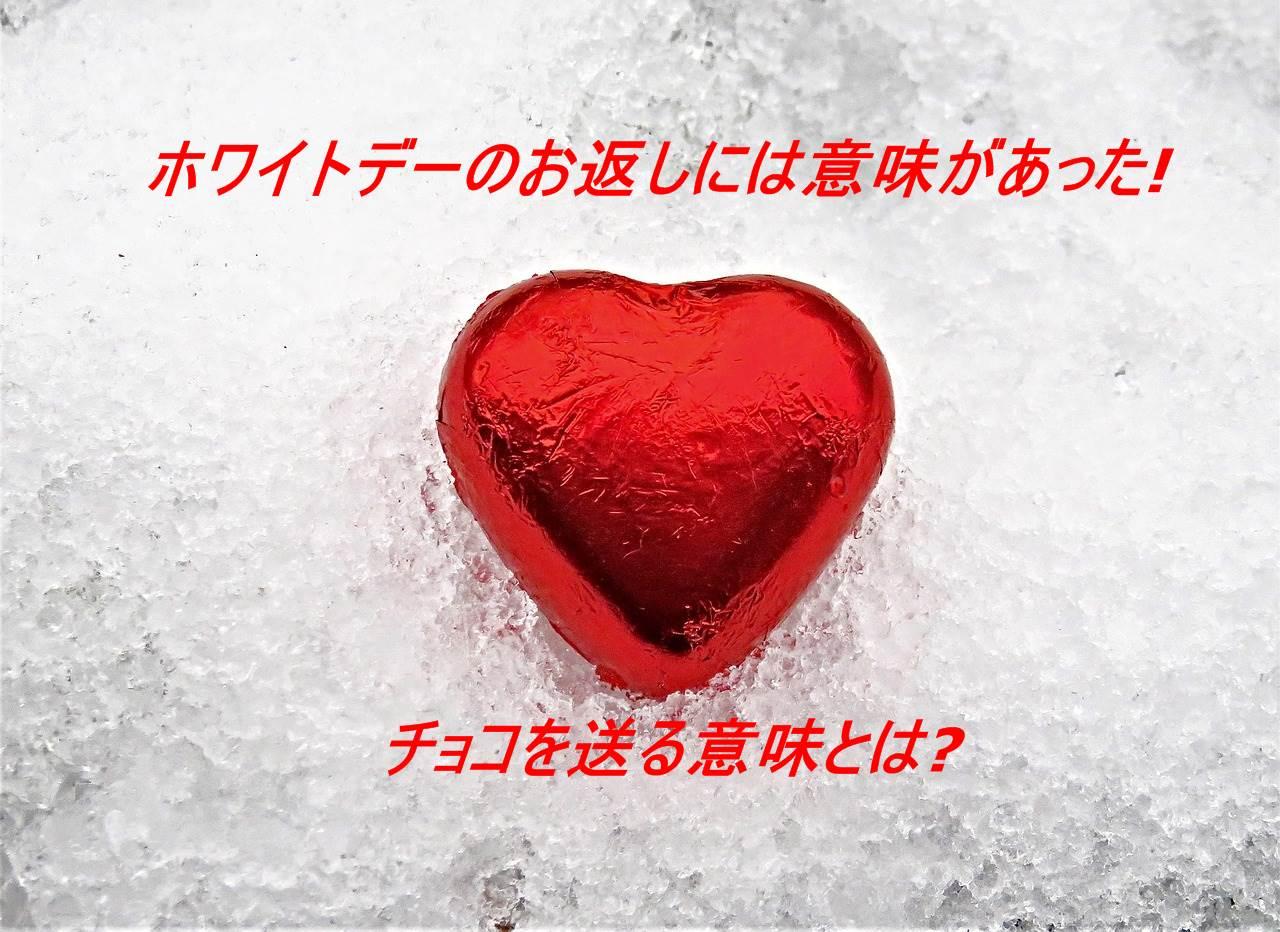 意味 バレンタイン お返し