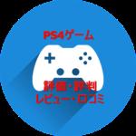 PS4のゲームレビュー!評価・評判・口コミ・感想まとめページ