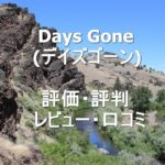 Days Gone(デイズゴーン)の評価・評判・レビュー・口コミまとめ!