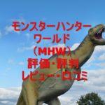 モンスターハンターワールド(MHW)の評価・評判・レビュー・口コミまとめ!