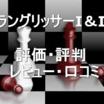 ラングリッサーI&IIの評価・評判・レビュー・口コミまとめ!