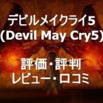 デビルメイクライ5の評価・評判・レビュー・口コミまとめ!