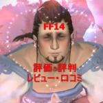 FF14(ファイナルファンタジーXIV)の評価・評判・レビュー・口コミまとめ!