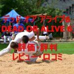 デッド オア アライブ6の評価・評判・レビュー・口コミまとめ!