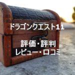 ドラクエ11の評価・評判・レビュー・口コミまとめ!
